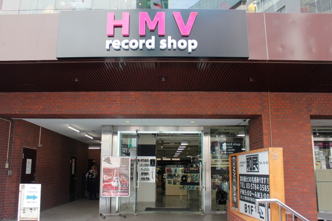 HMV record shop